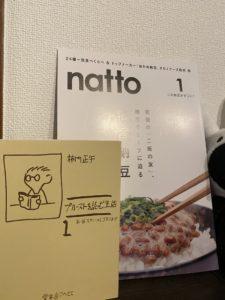 文フリで買った『プルーストを読む生活』と『natto』