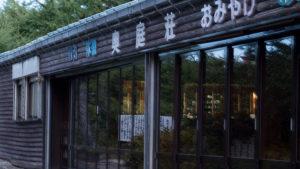 富士山五合目の奥庭荘