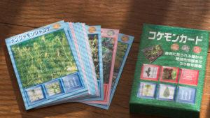 非売品のコケモンカード