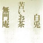 木山捷平『白兎 苦いお茶 無門庵』