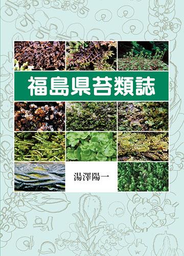 福島県苔類誌