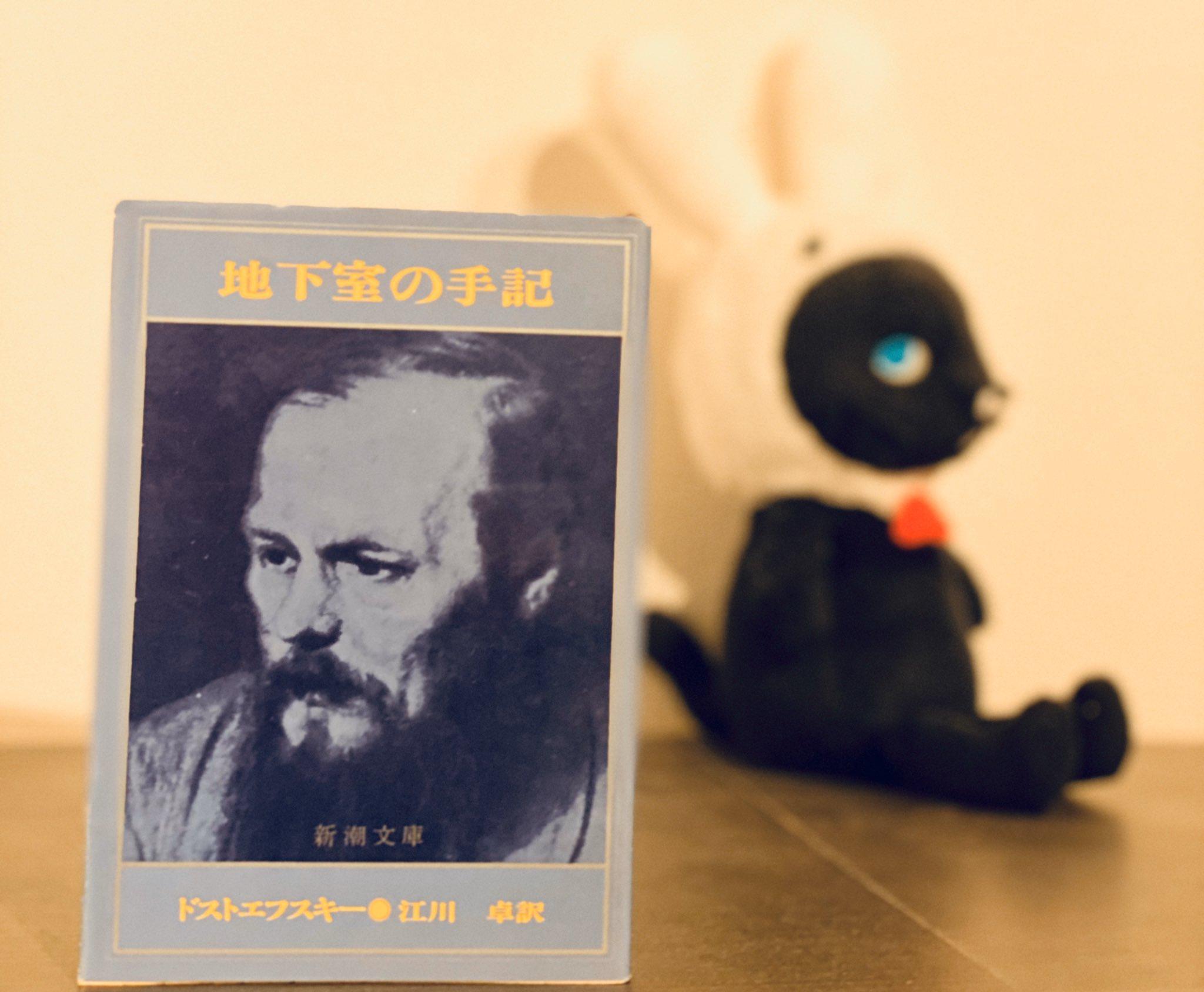 ドストエフスキー『地下室の手記』